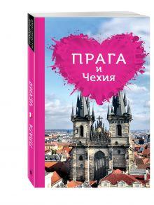 Прага и Чехия для романтиков. 2-е изд.