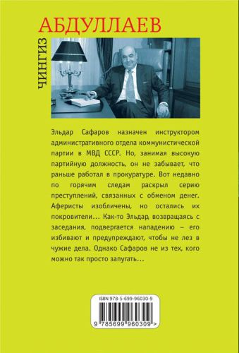 Распад. Лето двух президентов Чингиз Абдуллаев