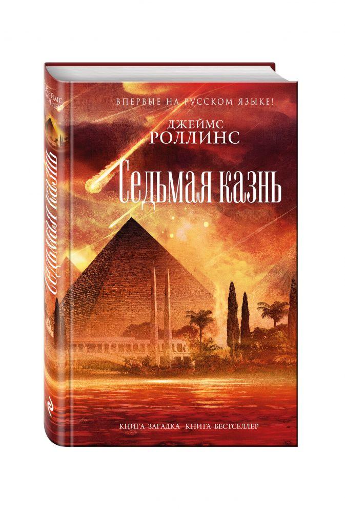 Джеймс Роллинс - Седьмая казнь обложка книги