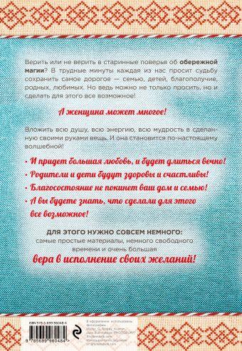 Обереги на все случаи жизни своими руками. Энциклопедия обережной магии для женщин (комплект)