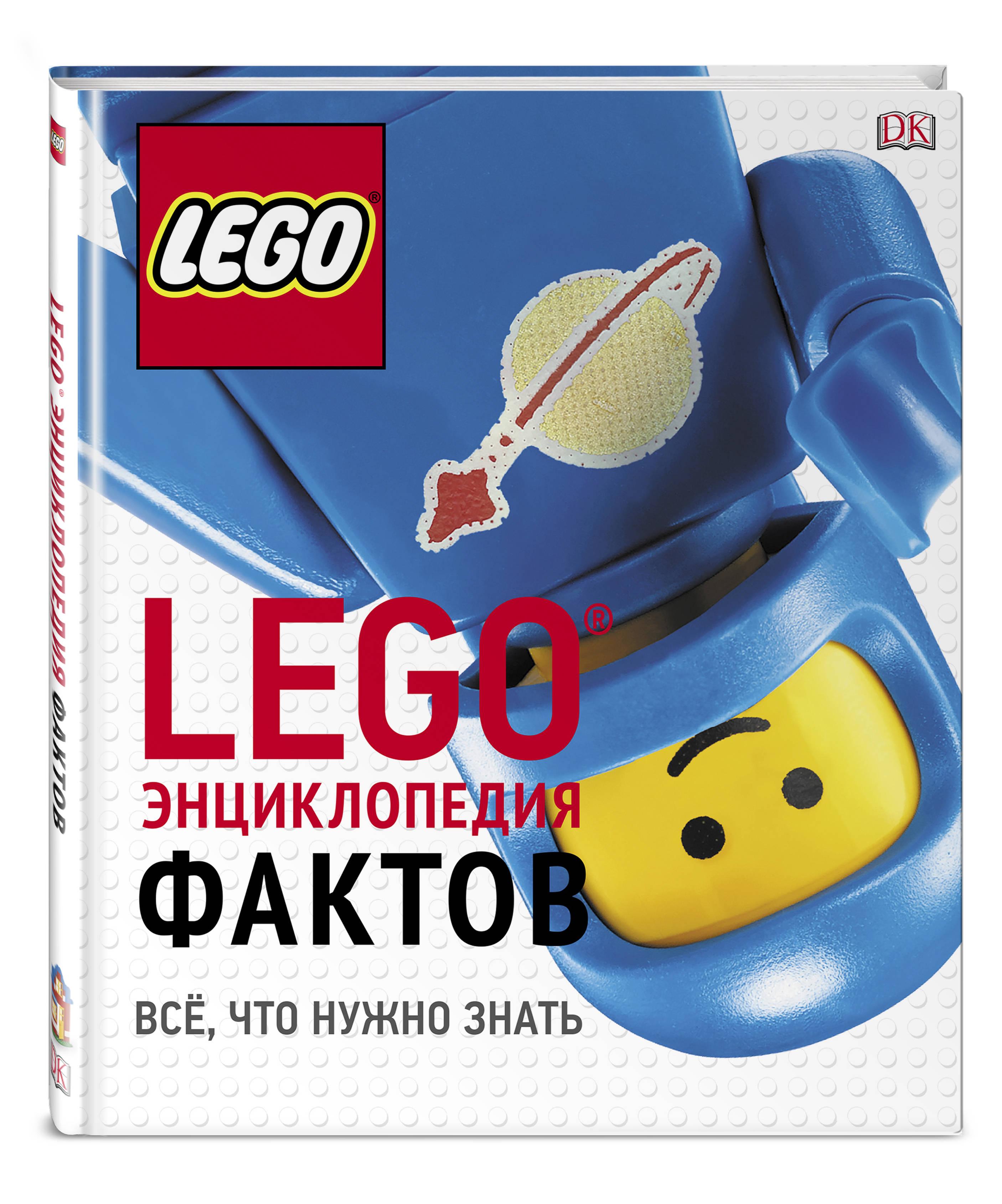 LEGO Энциклопедия фактов