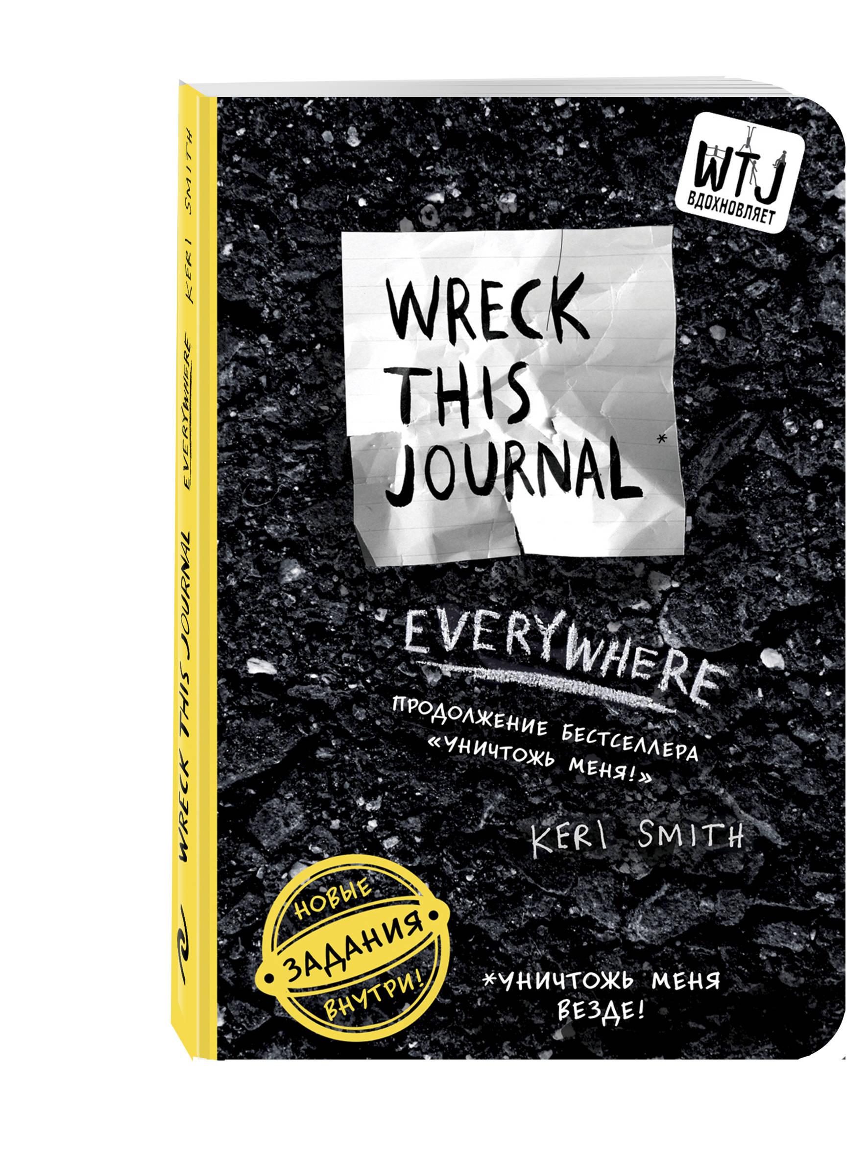 Кери Смит Уничтожь меня везде! (англ. название Wreck This Journal Everywhere) (для ПР) wreck this box