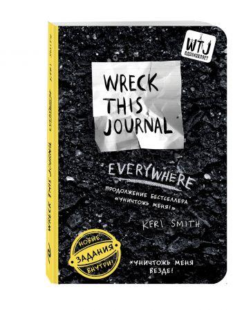 Кери Смит - Уничтожь меня везде! (англ. название Wreck This Journal Everywhere) (для ПР) обложка книги