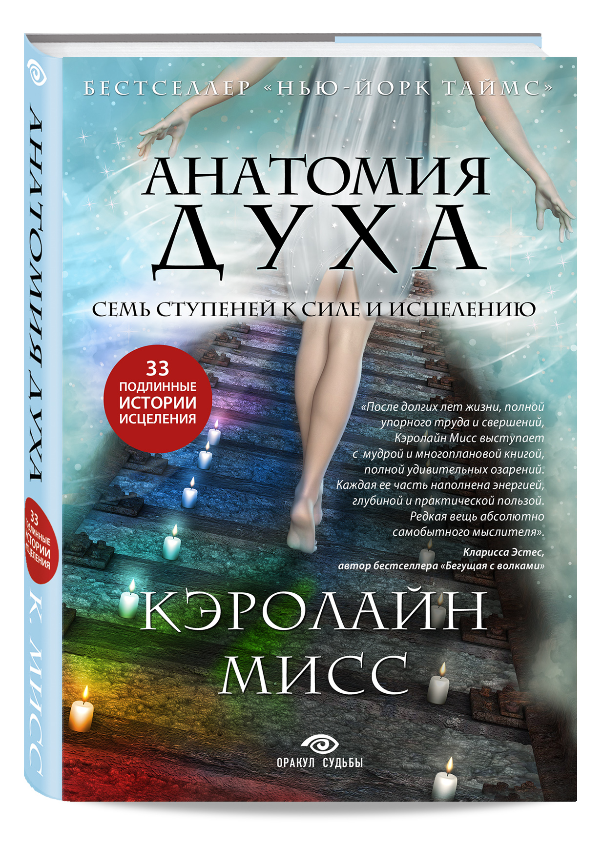 Кэролайн Мисс Анатомия духа. Семь ступеней к силе и исцелению (комплект)