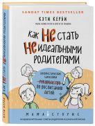 Кэти Керби - Как не стать неидеальными родителями. Юмористические зарисовки по воспитанию детей' обложка книги