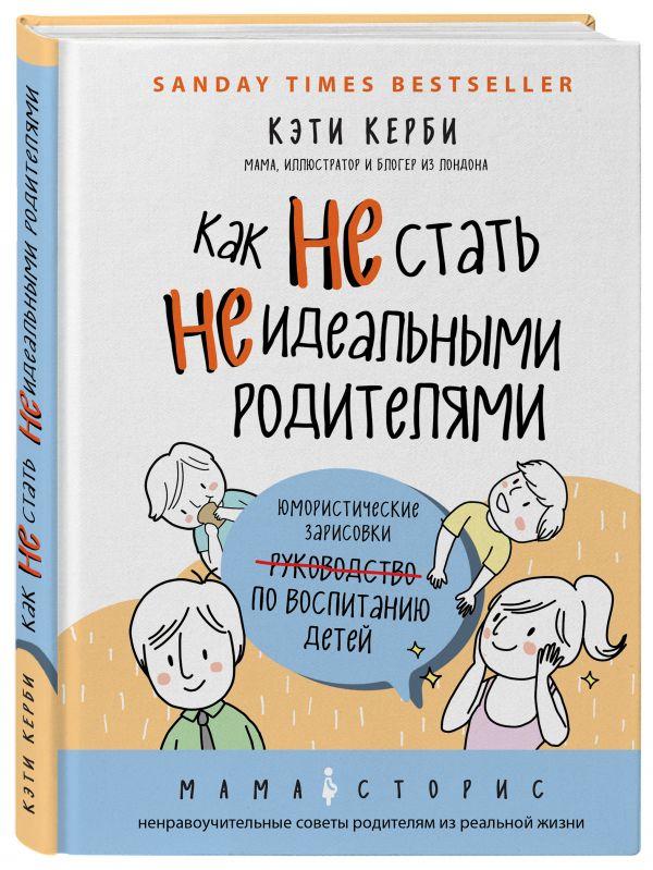 Керби Кэти Как не стать неидеальными родителями. Юмористические зарисовки по воспитанию детей