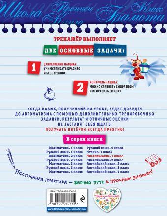 Чистописание. 1-й класс Е. С. Собчук