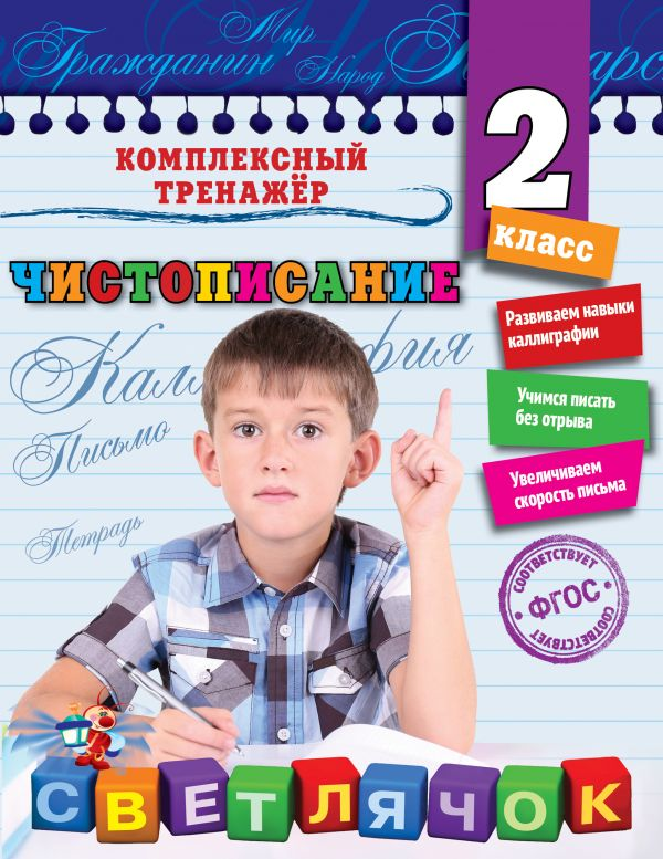 Собчук Елена Сергеевна Чистописание. 2-й класс