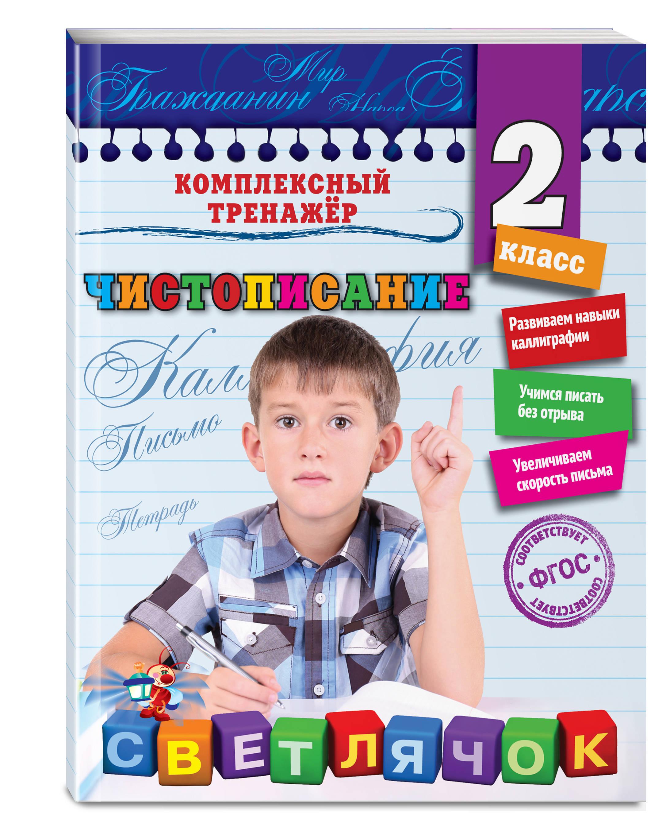 Е. С. Собчук Чистописание. 2-й класс цена
