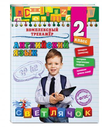 Ю.В. Чимирис - Английский язык. 2-й класс обложка книги