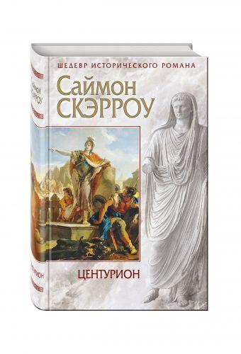 Центурион Саймон Скэрроу