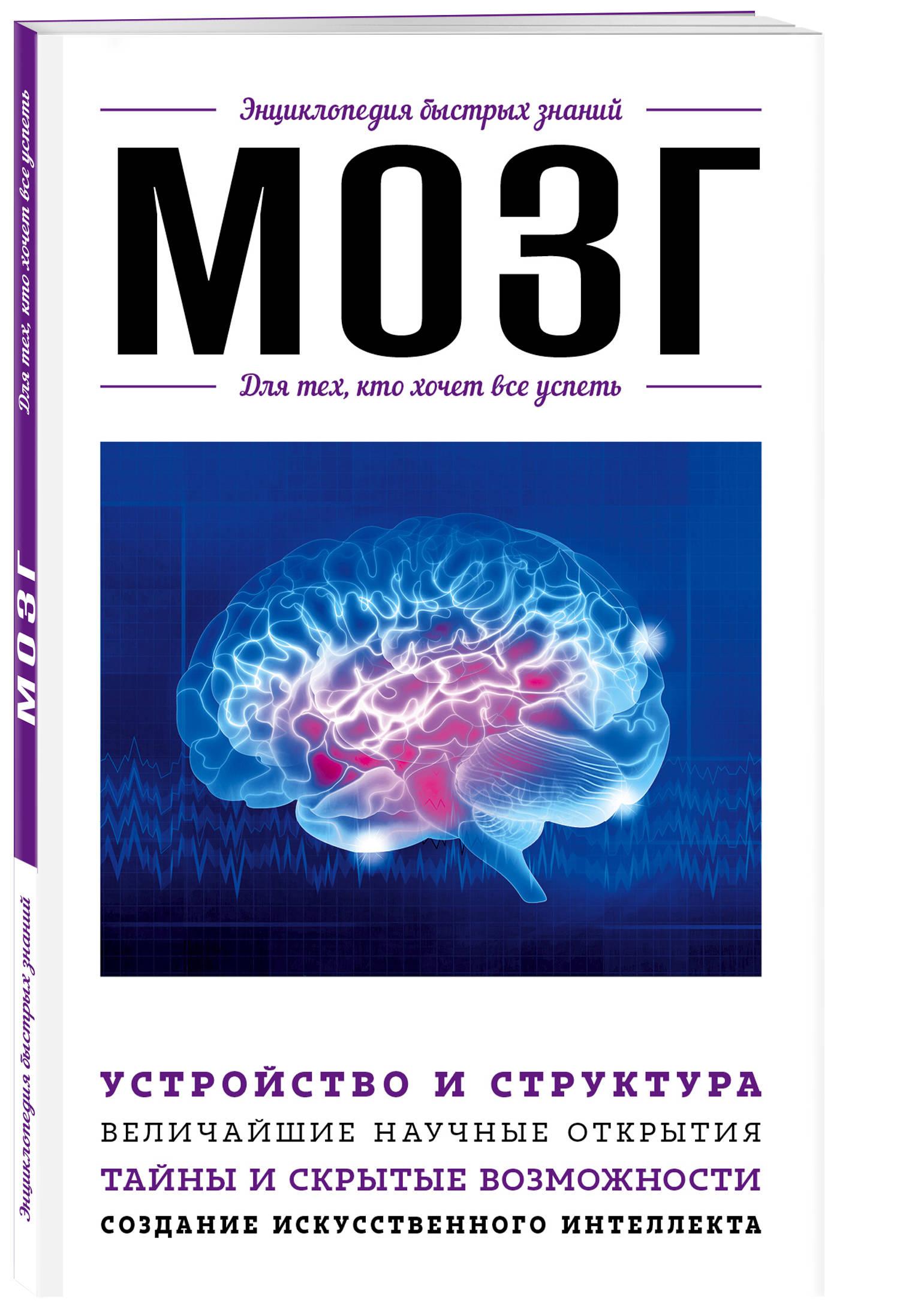 Мозг. Для тех, кто хочет все успеть ( Жежелева Дарина  )