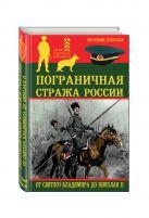 Ежуков Е.Л. - Пограничная стража России от Святого Владимира до Николая II' обложка книги