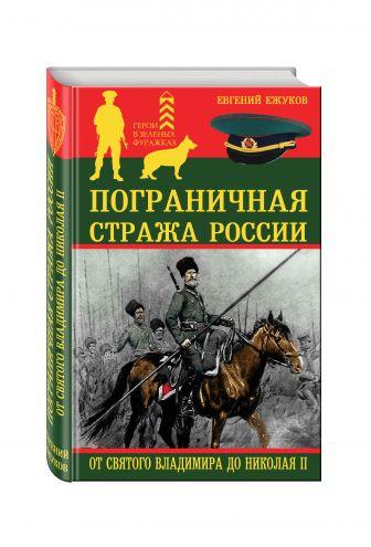Евгений Ежуков - Пограничная стража России от Святого Владимира до Николая II обложка книги