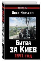 Нуждин О. - Битва за Киев. 1941 год' обложка книги