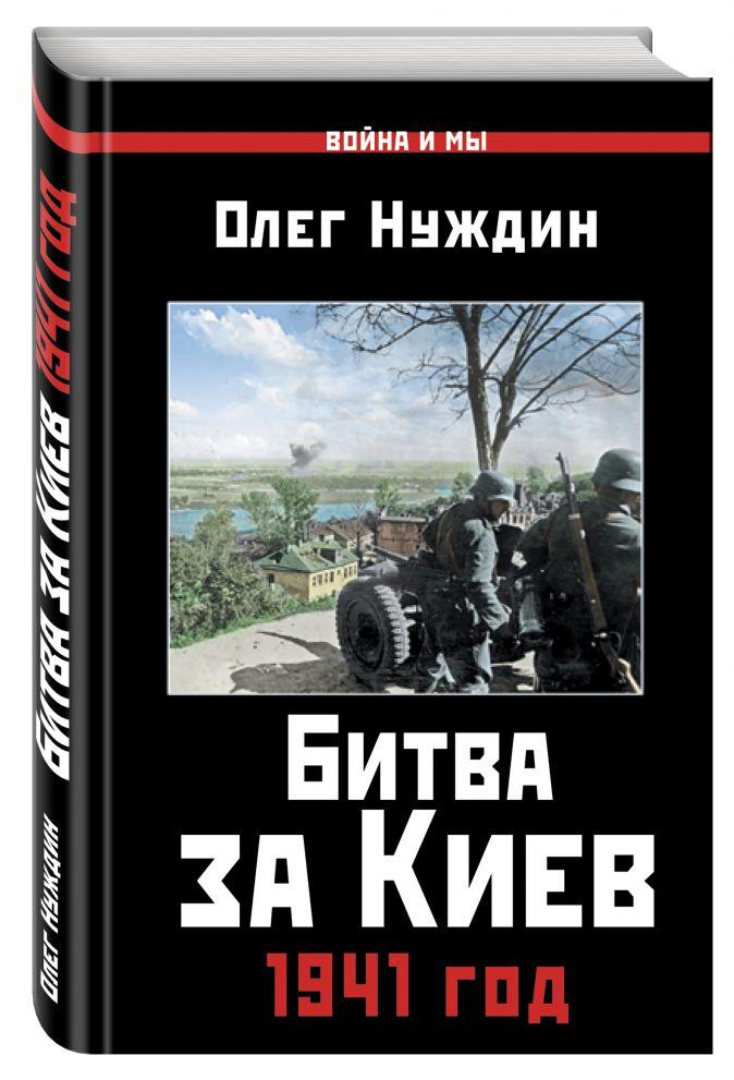 Олег Нуждин - Битва за Киев. 1941 год обложка книги