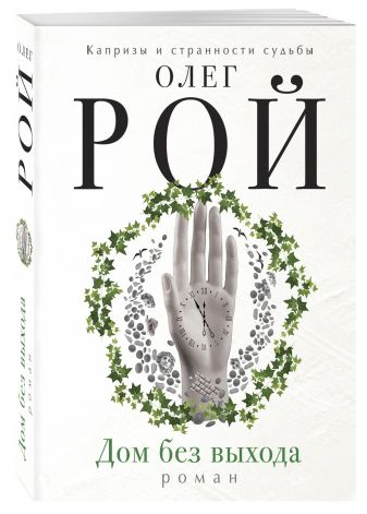 Олег Рой - Дом без выхода обложка книги