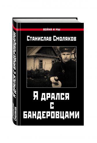 Станислав Смоляков - Я дрался с бандеровцами обложка книги