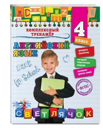 Английский язык. 4-й класс Ю.В. Чимирис