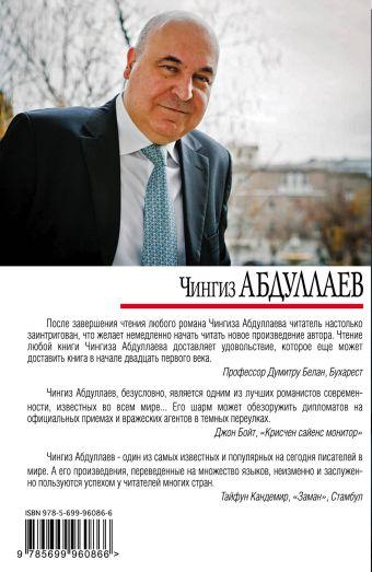 Связной из Багдада Абдуллаев Ч.А.