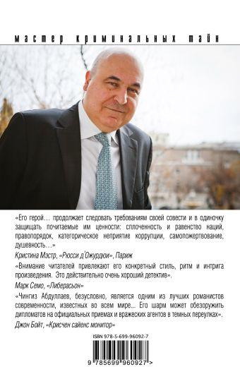 Право на легенду Абдуллаев Ч.А.