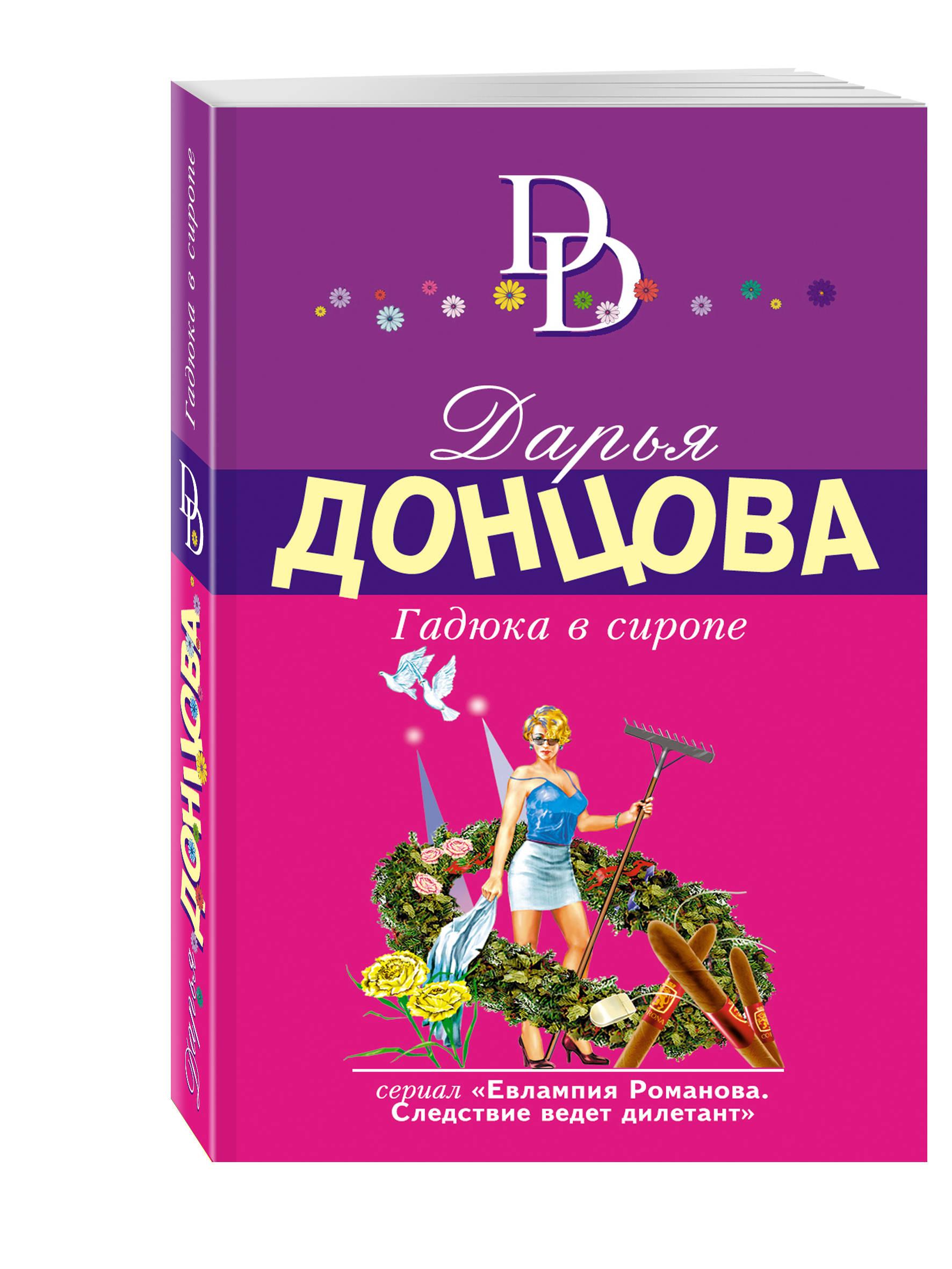 Донцова Дарья Аркадьевна Гадюка в сиропе