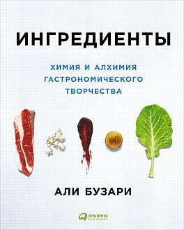 Али Бузари - Ингредиенты: Химия и алхимия гастрономического творчества обложка книги