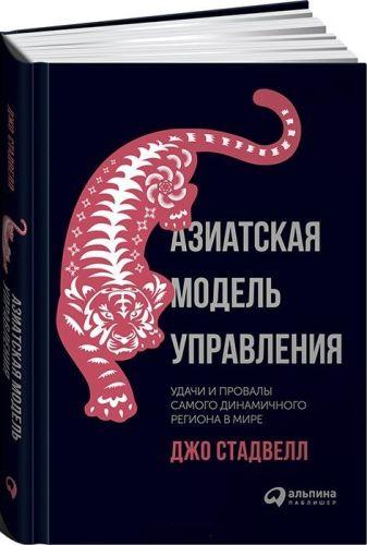 Джо Стадвелл - Азиатская модель управления. Удачи и провалы самого динамичного региона в мире обложка книги