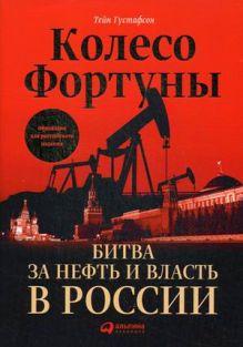 Колесо фортуны: Битва за нефть и власть в России (суперобложка)