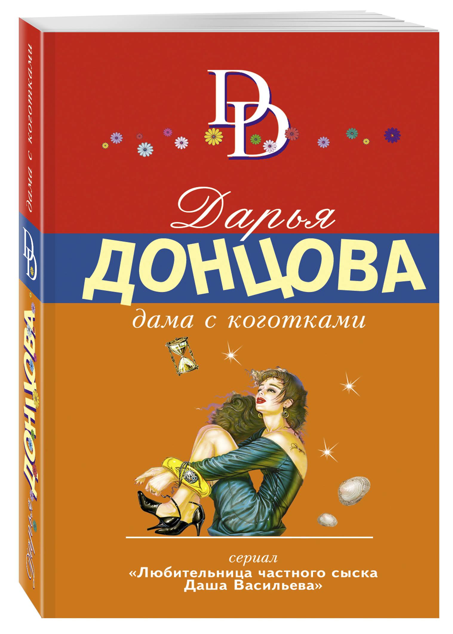 Донцова Дарья Аркадьевна Дама с коготками