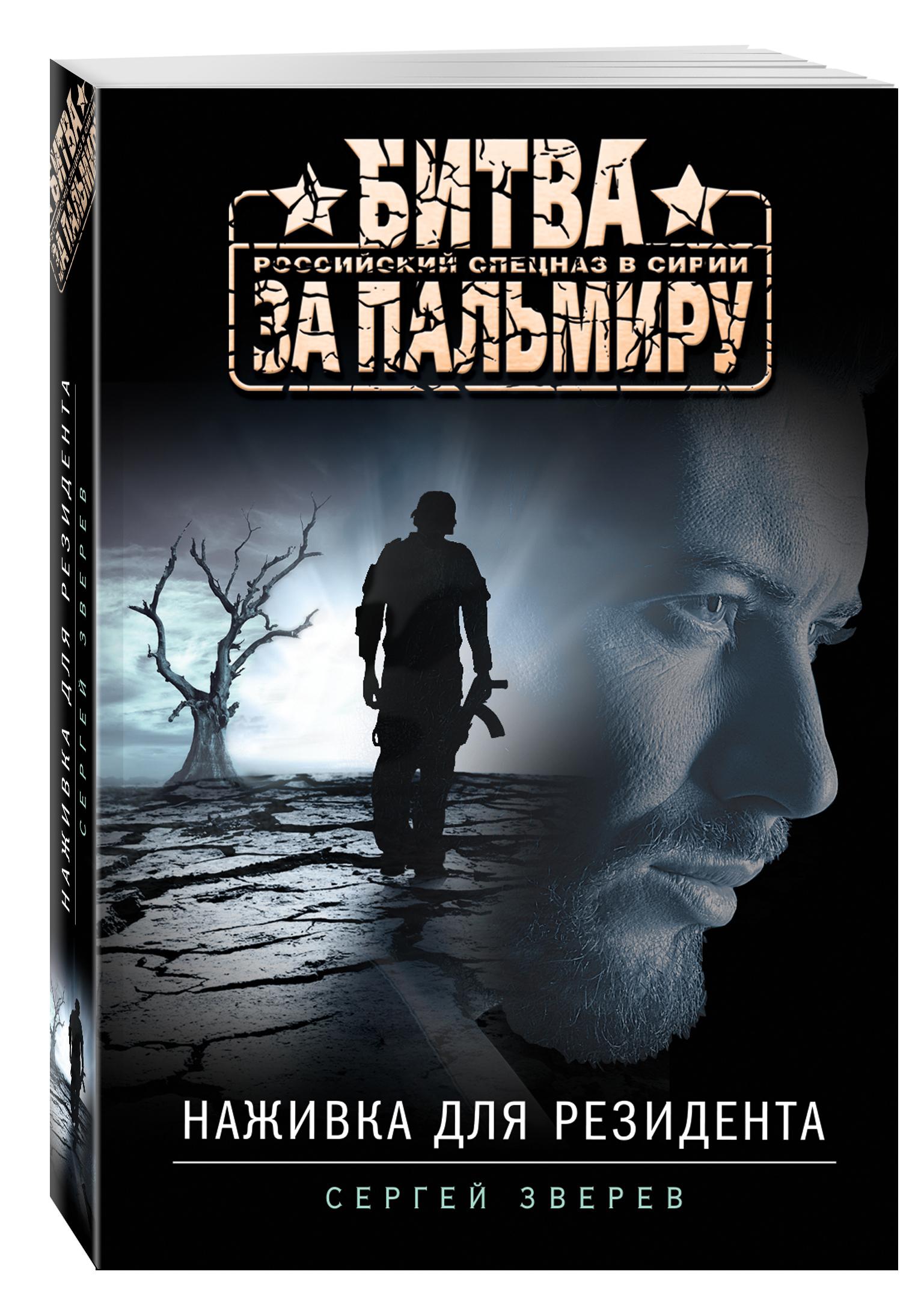 Зверев С.И. Наживка для резидента ISBN: 978-5-699-96097-2