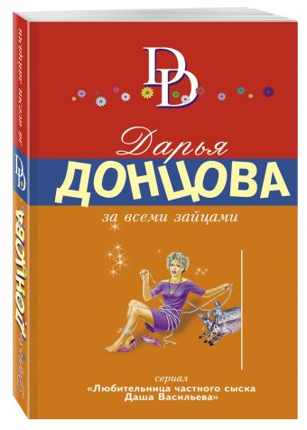 За всеми зайцами Донцова Д.А.