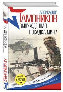 Вынужденная посадка Ми-17