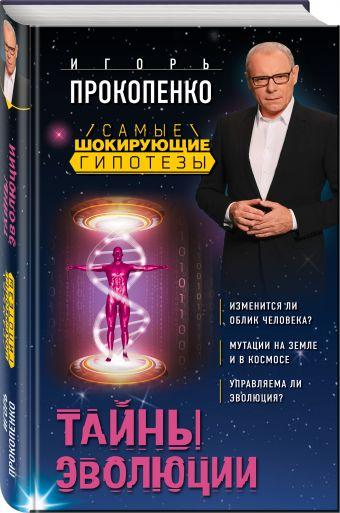 Тайны эволюции Игорь Прокопенко