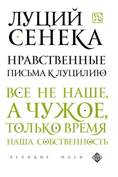 Нравственные письма к Луцилию - фото 1