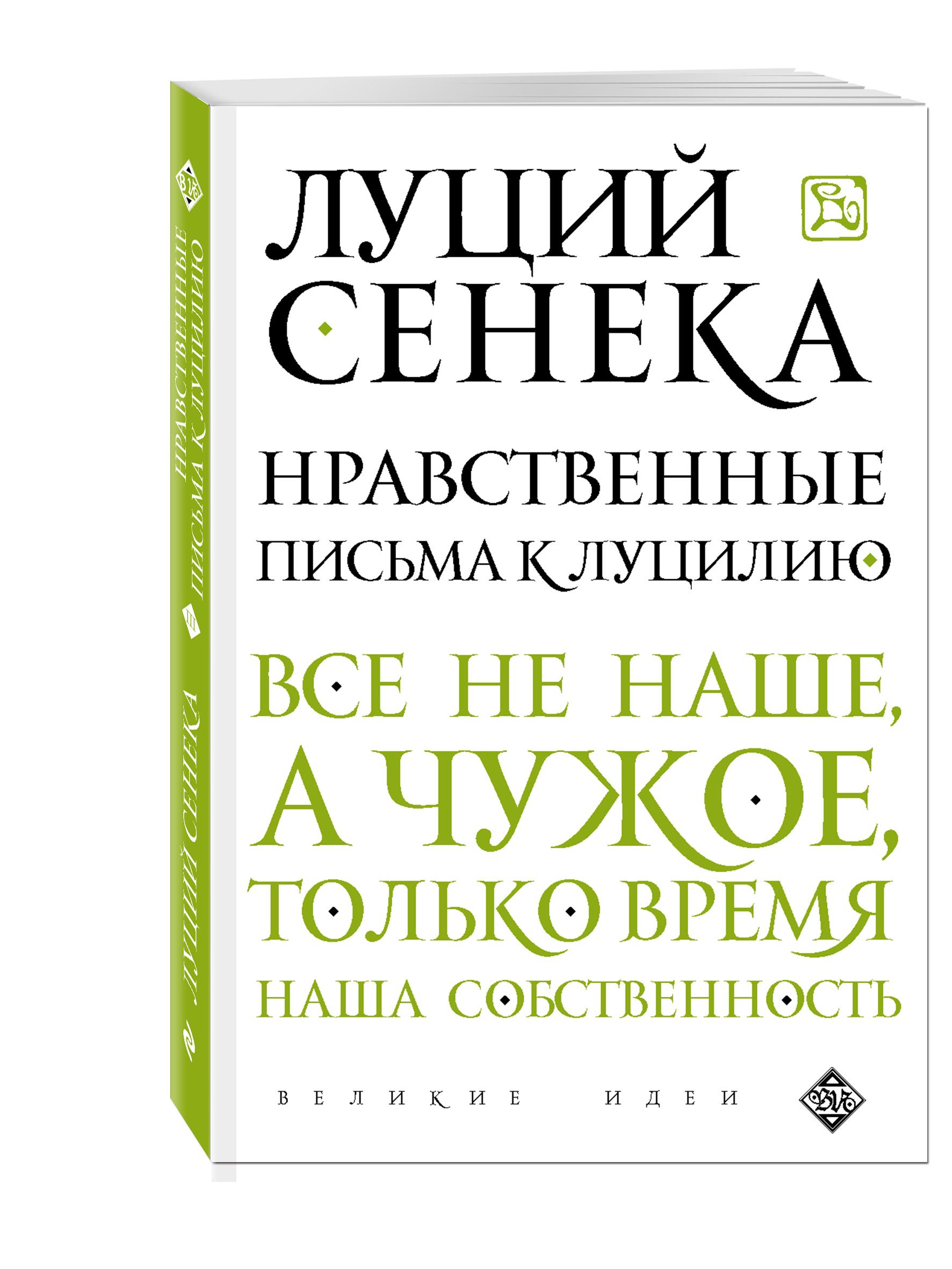 Скачать бесплатно книги сенеки