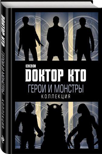 Джастин Ричардс - Доктор Кто. Герои и монстры обложка книги