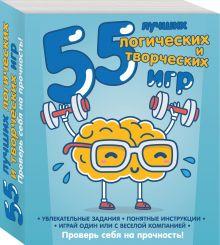 55 лучших логических и творческих игр