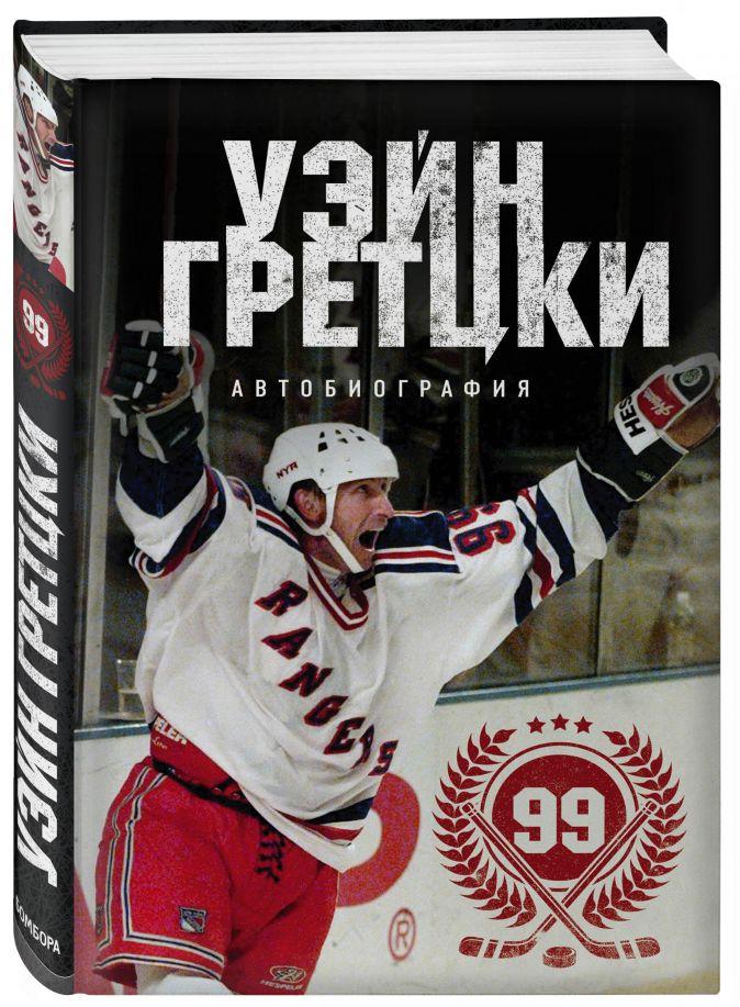 Уэйн Гретцки - Уэйн Гретцки. 99. Автобиография обложка книги