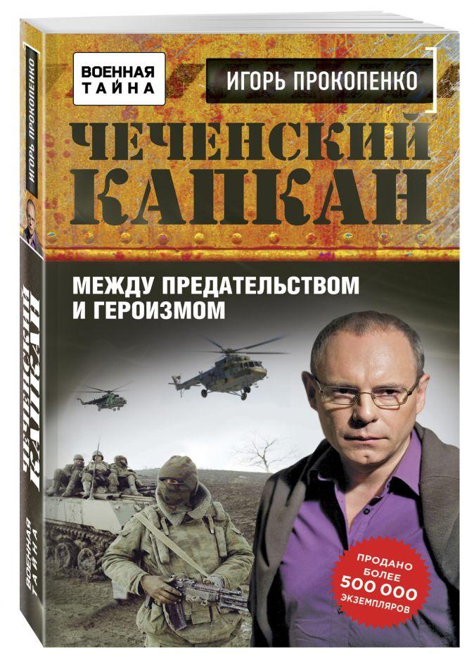 Игорь Прокопенко - Чеченский капкан. Между предательством и героизмом обложка книги