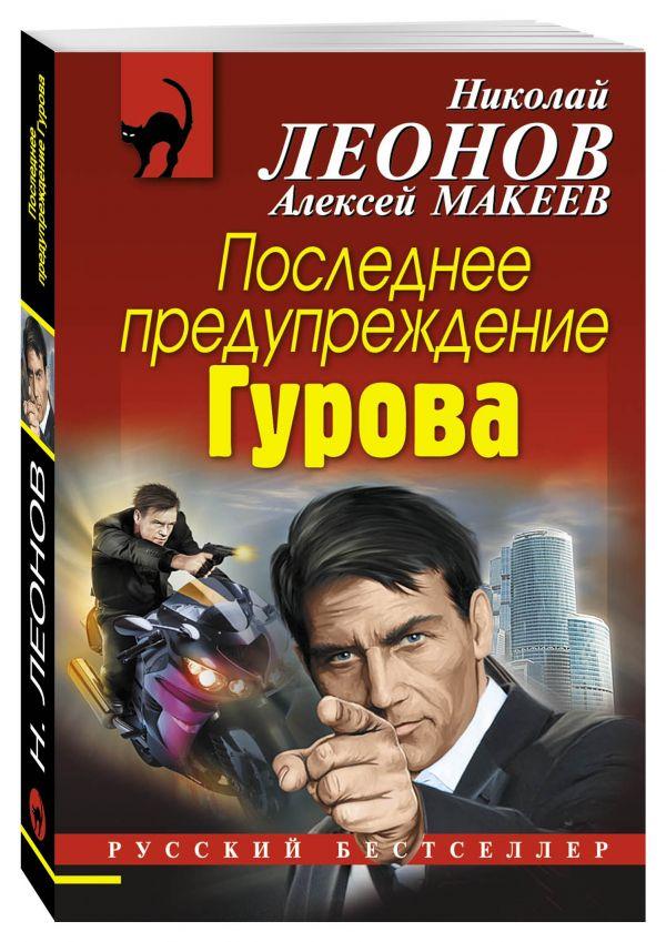 Последнее предупреждение Гурова Леонов Н.И., Макеев А.В.
