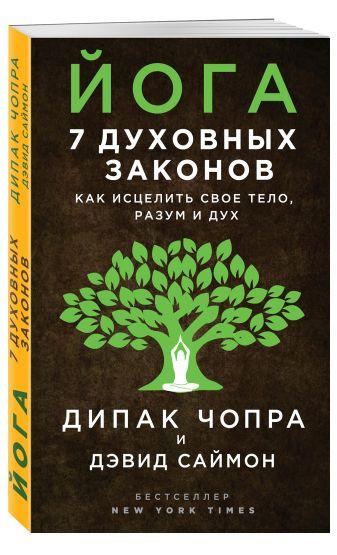 Дипак Чопра, Дэвид Саймон - Йога: 7 духовных законов. Как исцелить свое тело, разум и дух обложка книги