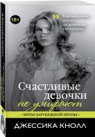 Кнолл Дж. - Счастливые девочки не умирают' обложка книги