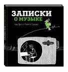Алексей Сканави - Записки о музыке. Пара фраз от Алексея Сканави' обложка книги