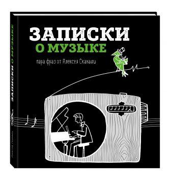 Алексей Сканави - Записки о музыке. Пара фраз от Алексея Сканави обложка книги