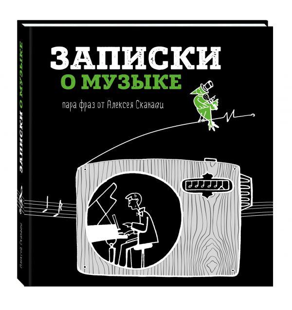Сканави Алексей Андреевич Записки о музыке. Пара фраз от Алексея Сканави