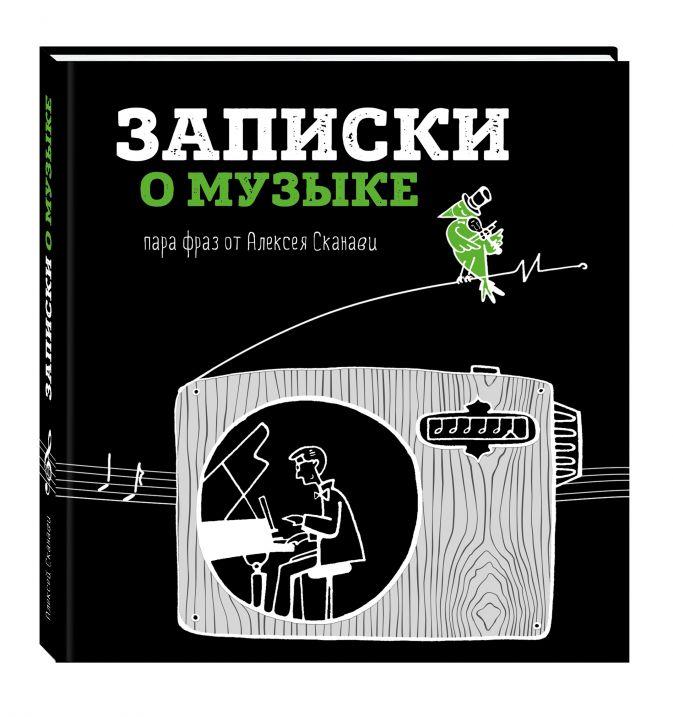 Записки о музыке. Пара фраз от Алексея Сканави Алексей Сканави