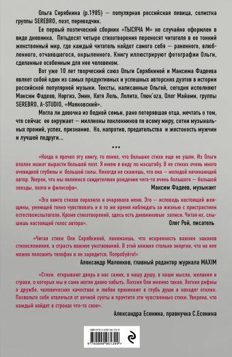 Тысяча «М» Ольга Серябкина