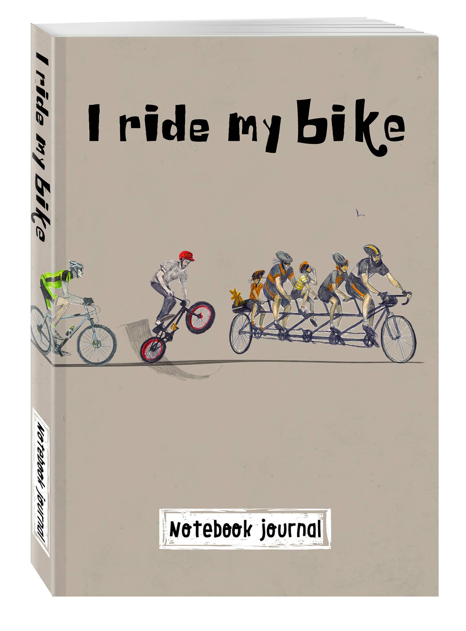 Блокнот. I ride my bike. Велосипедисты ( Алейникова А.  )