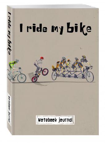 Блокнот. I ride my bike. Велосипедисты Алейникова А.